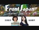 【Front Japan 桜】トランプ大統領vsバイデン大統領候補~ウクライナ疑惑よりチャイナゲート!? / 無縁遺骨増加問題への対策を[桜R1/10/15]