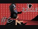 今宵、狂った死神と決着をつける オカルトADV「Zelle」実況プレイPart6