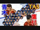 【はじめの一歩2】TASさんが青木で鷹村を倒すようです