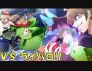【ポケモンUSM】ドレディアと共に最強実況者全力決定戦 準々決勝【VS ライバロリさん】