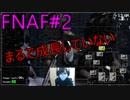 FNAF#2 悲鳴