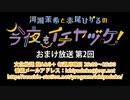 【月額会員限定】河瀬茉希と赤尾ひかるの今夜もイチヤヅケ! おまけ放送 第2回(2019.10.15)