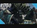 【#060】ニアたんの人が惑星ミラを探索する実況【ゼノブレイドクロス】