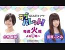 &CAST!!!アワー 小市眞琴・藍原ことみのラブパレット!2019年10月15日#002