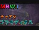 【MHW:I】モンハンアイスボーン実況#13『ヤンキーモンスターとおじいちゃん』