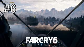 【猫松】遠いなら飛べばいいじゃん。【FARCRY5】Part6