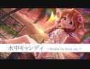 【バンドアレンジ】水中キャンディ【ロキノンロック×アイマスRemix】