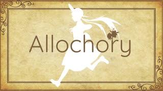 【ゴンノスケ】Allochory【初音ミク】