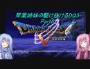 【PS2版DQ5】茜ちゃんがDQ5の世界を駆け抜けるようですPart8【VOICEROID実況】