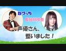 【会員限定】【第3回ラジオ放送アーカイブ版】ねづっち・長谷川玲奈の声優さん、整いました!