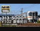 【JR東海】313系5000番台 Y102編成 復帰初日 ~957日振りの営業運転~
