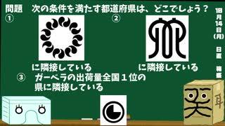 【箱盛】都道府県クイズ生活(137日目)2019年10月14日