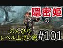 【字幕】スカイリム 隠密姫の のんびりレベル上げの旅 Part101