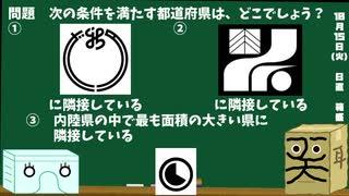 【箱盛】都道府県クイズ生活(138日目)2019年10月15日