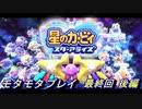 【実況】モタモタしながら星のカービィ スターアライズを2人で実況プレイ 最終回(後編)
