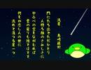 【詩吟#03】島崎藤村の『流星』を吟じてみた【うぐいすもち/VTuber】