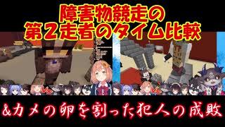 【Minecraft】障害物競走の第2走者のタイム比較&カメの卵を割った犯人の成敗【にじさんじ】