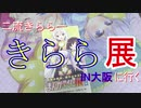 【報告】二流きららーまんがタイムきらら展in大阪に行く