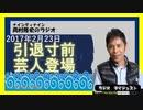 岡村隆史のオールナイトニッポン   ほっしゃん,ピース綾部,オモロー山下  2017/2/27