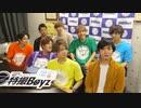 『特撮Boyz HISTORY』3話