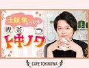 【ラジオ】土岐隼一のラジオ・喫茶トキノワ(第166回)
