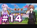 【2D版】ゆかり&ささらのドラゴンクエスト11S 過ぎ去りし時を求めて【Part14】