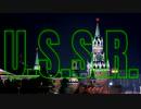 【替え歌】U.S.S.R covered by マタコ【DA PUMP U.S.Aソ連ver】