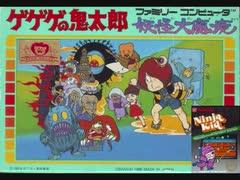 【全曲集】ゲゲゲの鬼太郎 妖怪大魔境 / NINJA KID