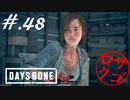 【DaysGone】ヘタレゴーン【初見実況】#.48