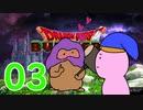 【DQB】ちょすこのドラゴンクエストビルダーズ~豆腐部屋生活~【part3】