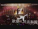 【欲望人民共和国】中国最大のライブ配信で頂点を目指せ