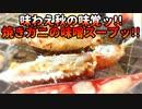 味わえ秋の味覚ッ!!焼きガニの味噌スープッ!!【食レポ】