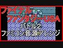【FF USA】 バトル2 ファミコン音源アレンジ