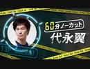 「60分ノーカット代永翼」#1