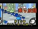 カービィのエアライド!爆弾と銃声の響く街【第16回】