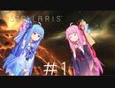 【Stellaris 2.4】新しいバージョンはうちらが解説したる!!