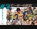 【海外の反応 アニメ】 ケンガンアシュラ 3話 Kengan Ashura ep 3 アニメリアクション