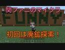 【マインクラフト】関ファニ3人で廃鉱探索!