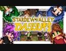 【Stardew Valley】メンバー4人のセカンドライフ【番外編】