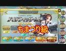 【確認用】政剣マニフェスティア パシフィック・ムリ(復刻) ちまつり級