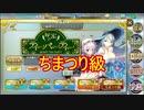 【確認用】政剣マニフェスティア 秘密のティーパーティー (復刻) ちまつり級