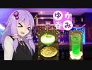 【VOICEROID】ゆか呑み!6話【酒動画】