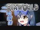 【RimWorld】寺子屋☆漂流教室☆二組!二時間目!【ゆっくり実況】