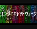 【MMD】hoose+もち米で『エンヴィキャットウォーク』【アイドル部】