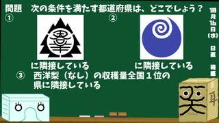 【箱盛】都道府県クイズ生活(139日目)2019年10月16日