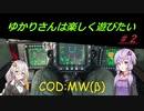 【COD:MWβ】ゆかりさんは楽しく遊びたい#2【VOICEROID実況】