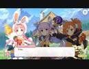 【プリンセスコネクト!Re:Dive】メインストーリー 第14章 第3話