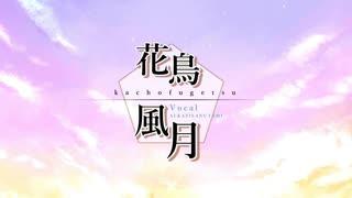 【オリジナルMV】花鳥風月(浦島坂田船)を4人で仲良く【歌ってみた】