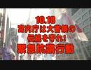 【緊急告知】10.18 宮内庁は大嘗祭の伝統を守れ!緊急抗議行動[桜R1/10/16]