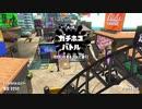 【元XP2600】リハビリトゥーン!26日目【恒例行事】
